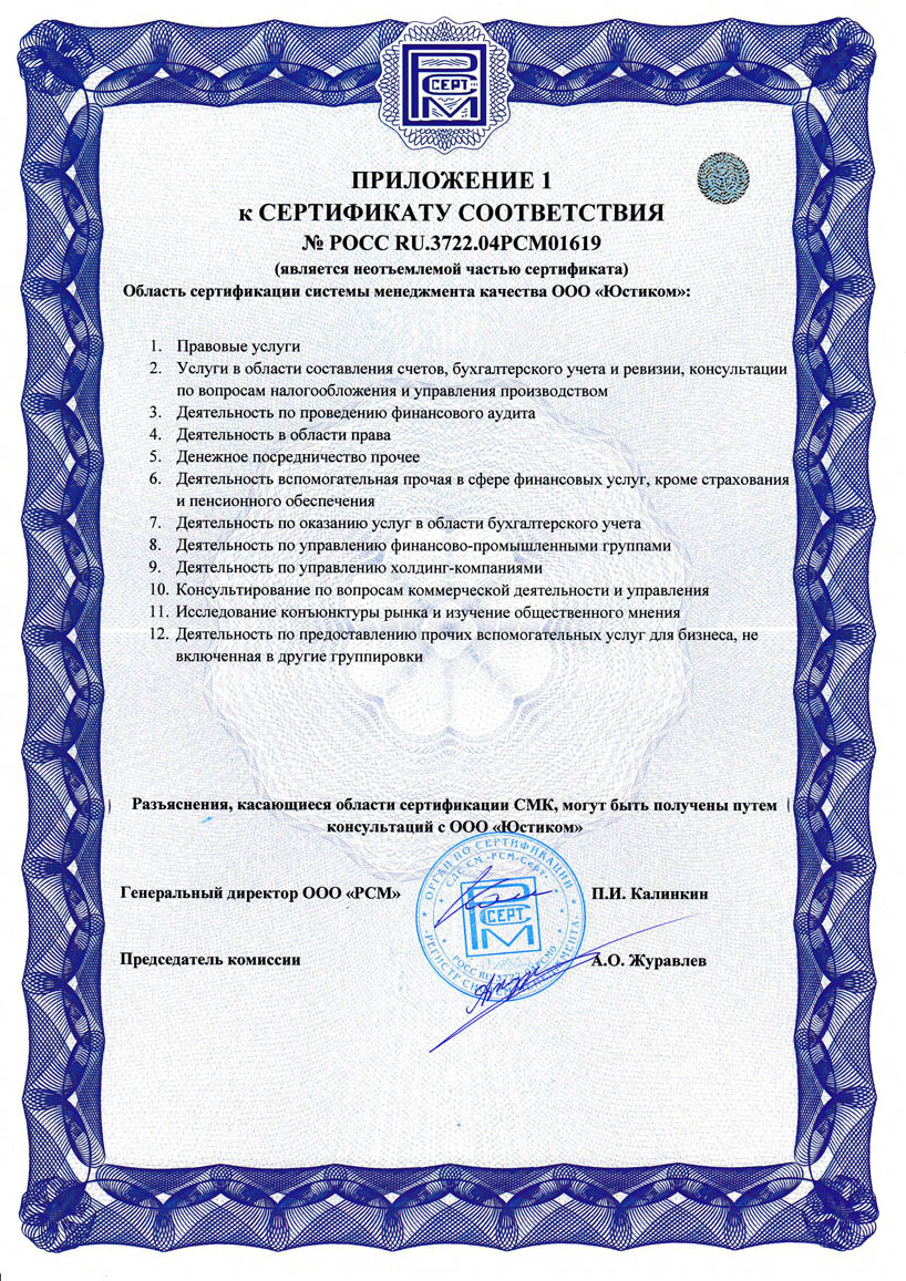 Сертификат ИСО Юстиком