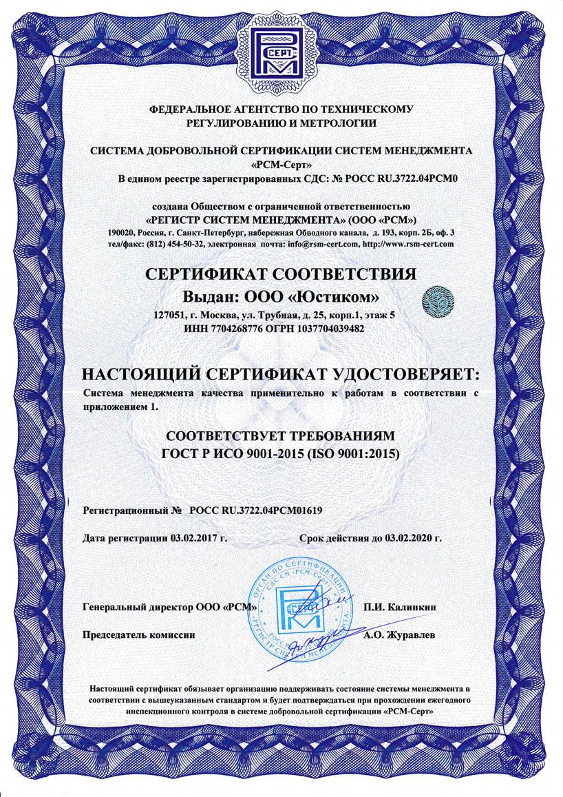 Сертификат ИСО Юстиком 1