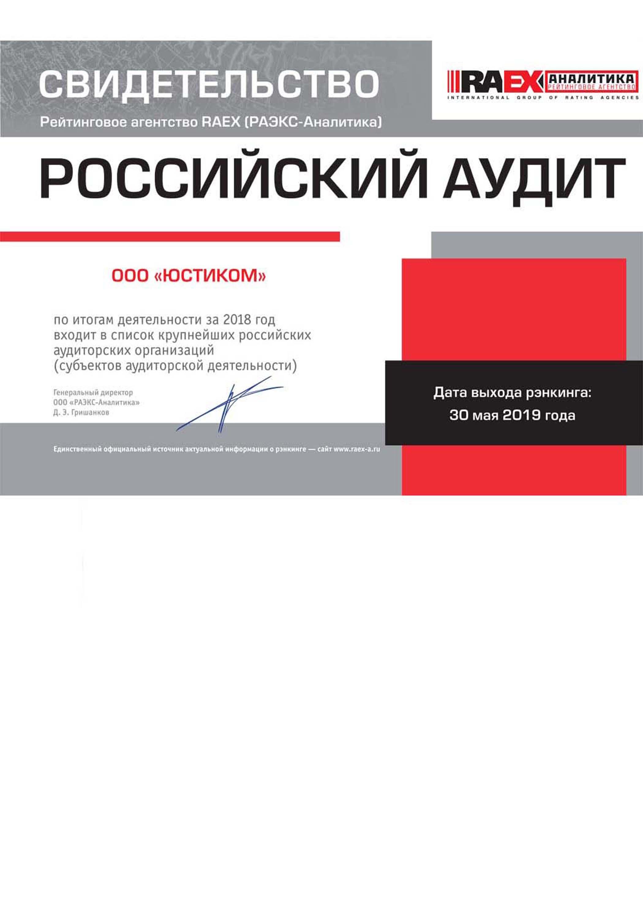 Свидетельство Российский аудит Юстиком