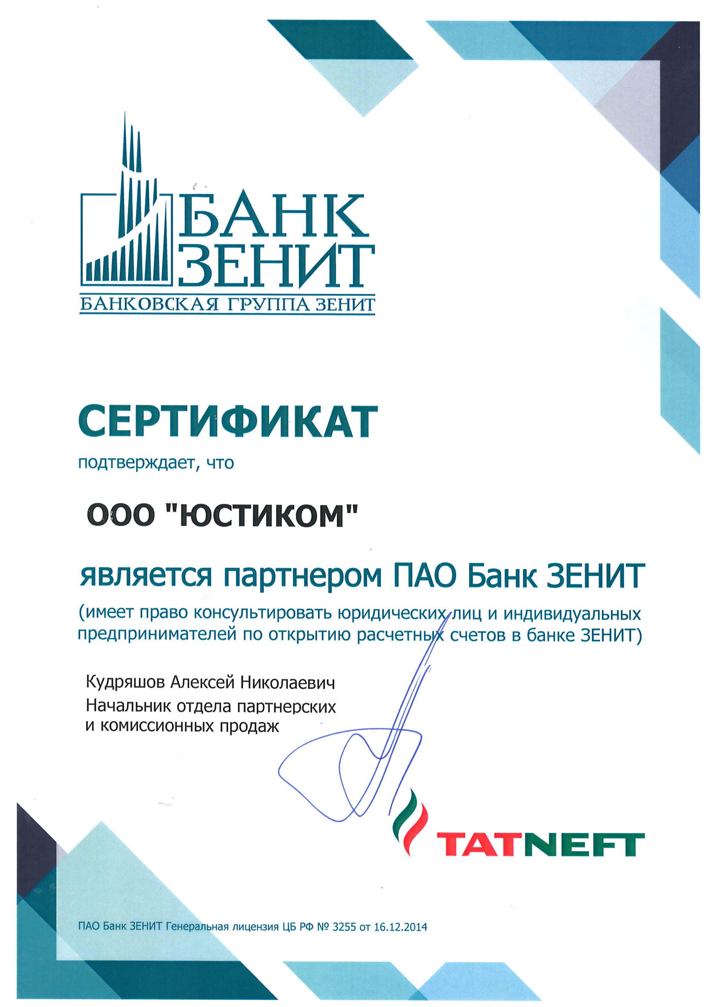 Сертификат на юридические услуги Юстиком