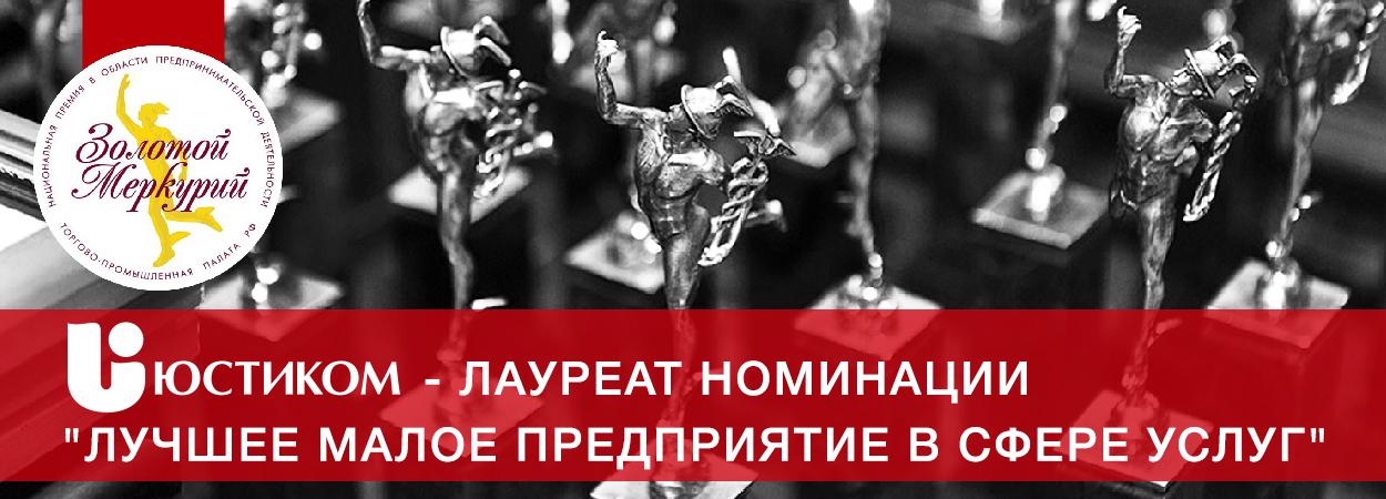 «Юстиком» лауреат номинации «Лучшее малое предприятие в сфере услуг»
