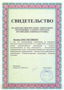 sv-vo-SRO-Severnaya-stolitsa[1]